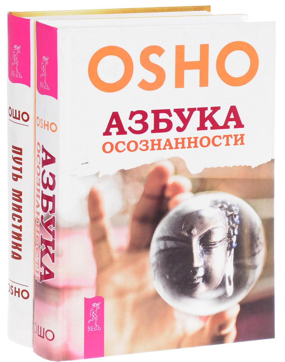 Азбука осознанности. Путь мистика (комплект из 2 книг). Osho