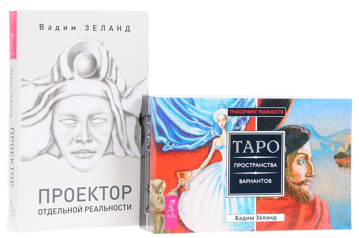 Вадим Зеланд Таро пространства. Проектор отдельной реальности (комплект из 2 книг + 78 карт)