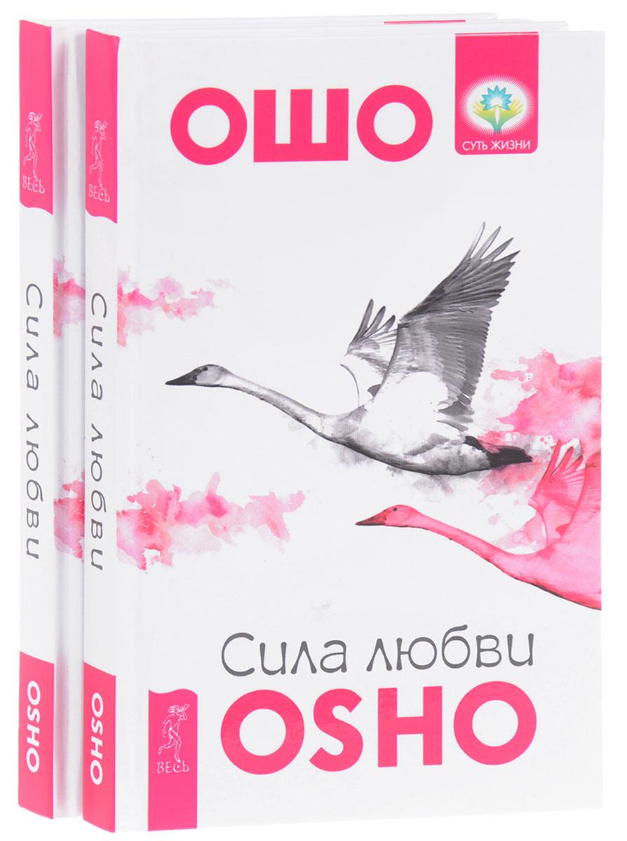 Ошо Сила любви (комплект из 2 книг) ошо без гнева ревности и страха о любви радость комплект из 3 книг