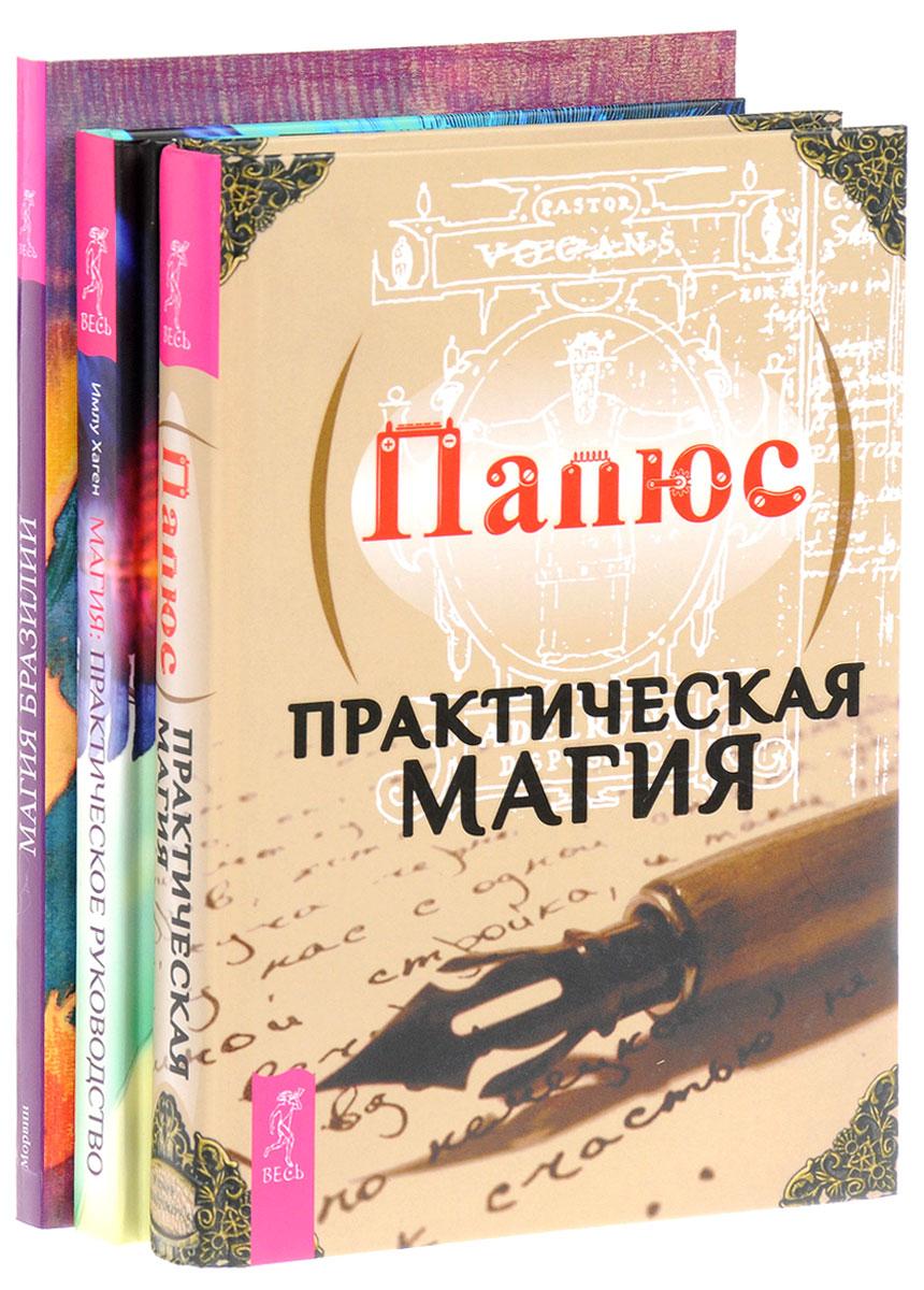 Магия. Практическое руководство. Практическая магия. Магия Бразилии (комплект из 3 книг). Имлу Хаген, Морвин, Папюс