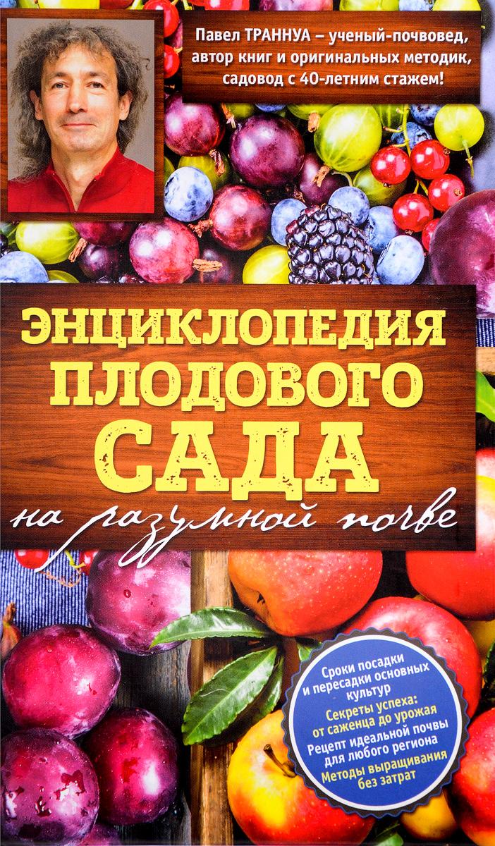 Павел Траннуа Энциклопедия плодового сада на разумной почве