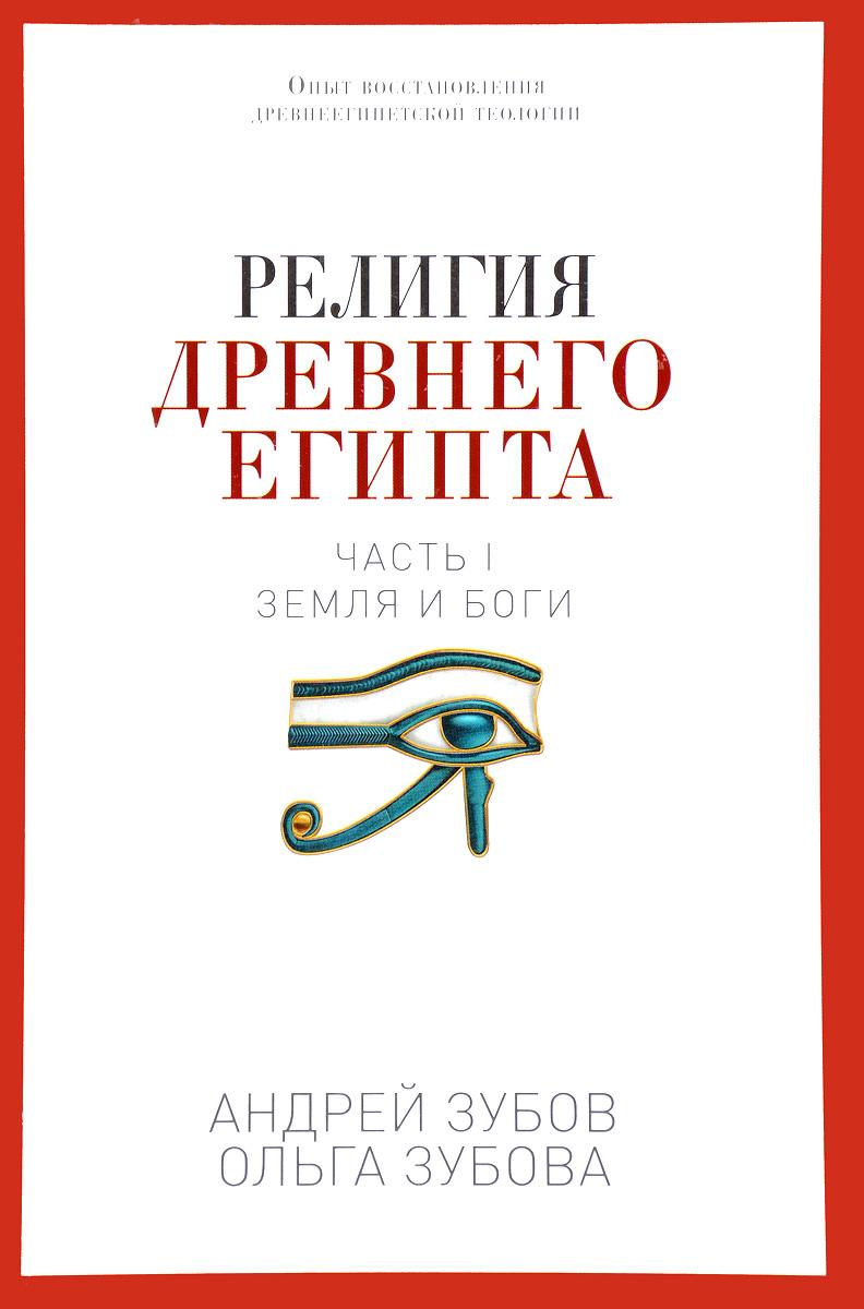 Религия Древнего Египта. Часть 1. Земля и боги. Андрей Зубов, Ольга Зубова