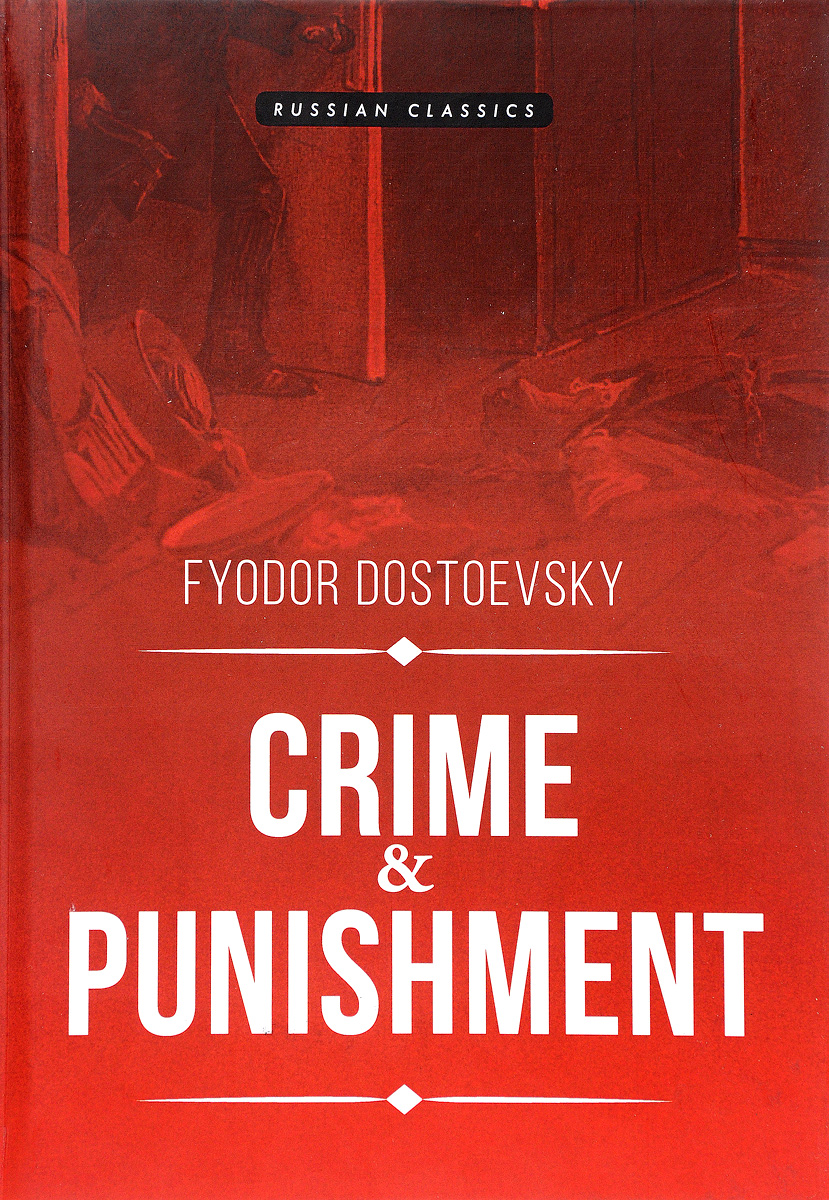 Федор Достоевский Crime and Punishment fyodor dostoyevsky crime and punishment