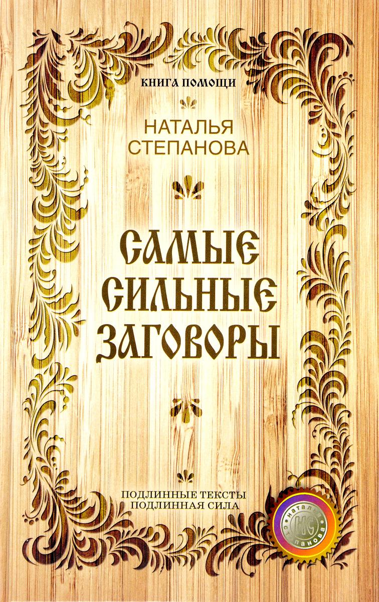 Самые сильные заговоры. Наталья Степанова