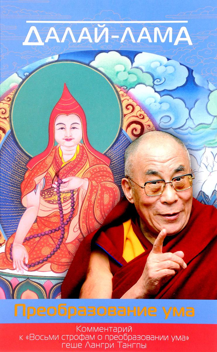 Далай-лама. Преобразование ума. Комментарий к