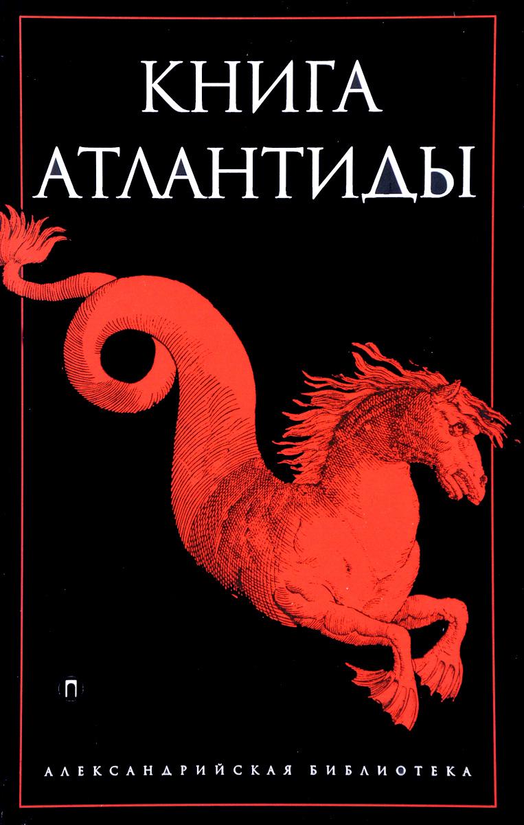Книга Атлантиды. С. Романов