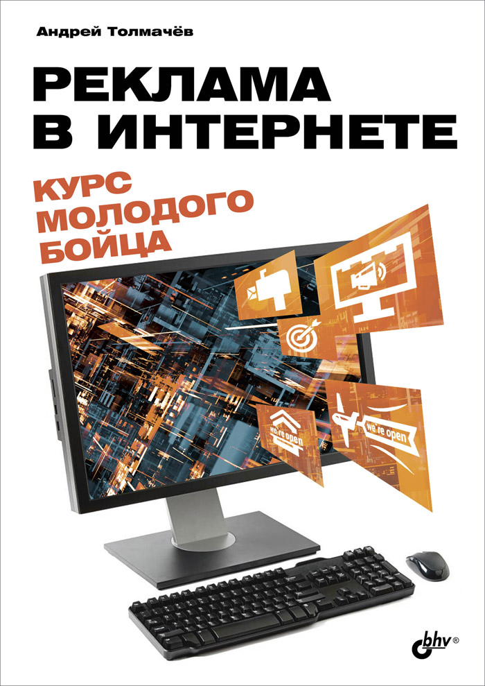 А. Н. Толмачев Реклама в Интернете. Курс молодого бойца книга мастеров