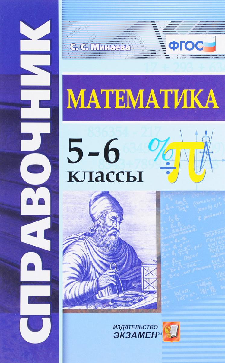 С. С. Минаева Математика. 5-6 классы. Справочник