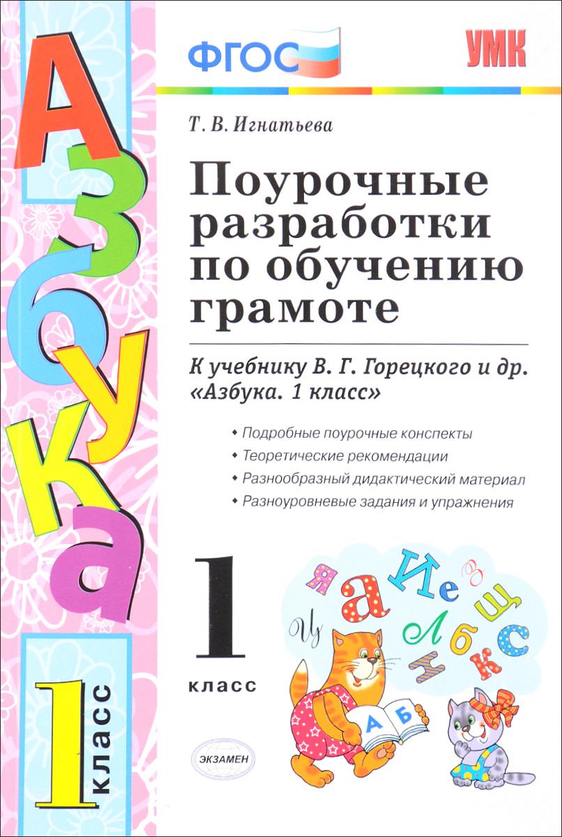 Т. В. Игнатьева Обучение грамоте. 1 класс. Поурочные разработки. К учебнику В. Г. Горецкого и др.