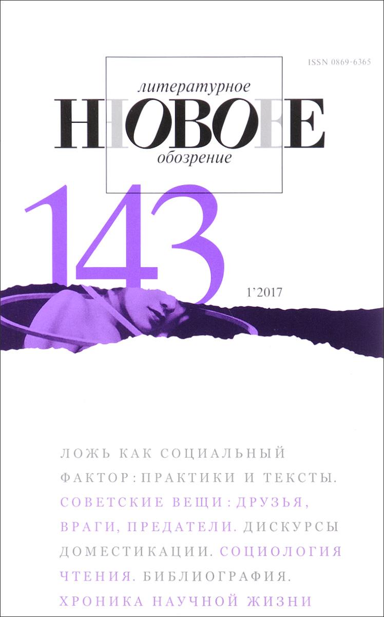 Новое литературное обозрение, №143(1), 2017