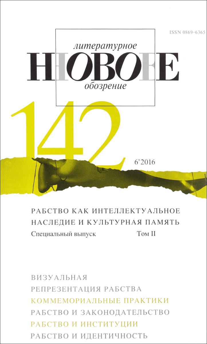 новое полное обозрение г архангельска Новое литературное обозрение, №142(6), 2016