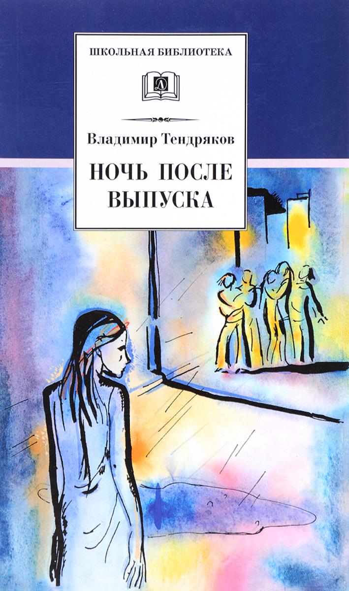Владимир Тендряков Ночь после выпуска тендряков в весенние перевертыши повесть