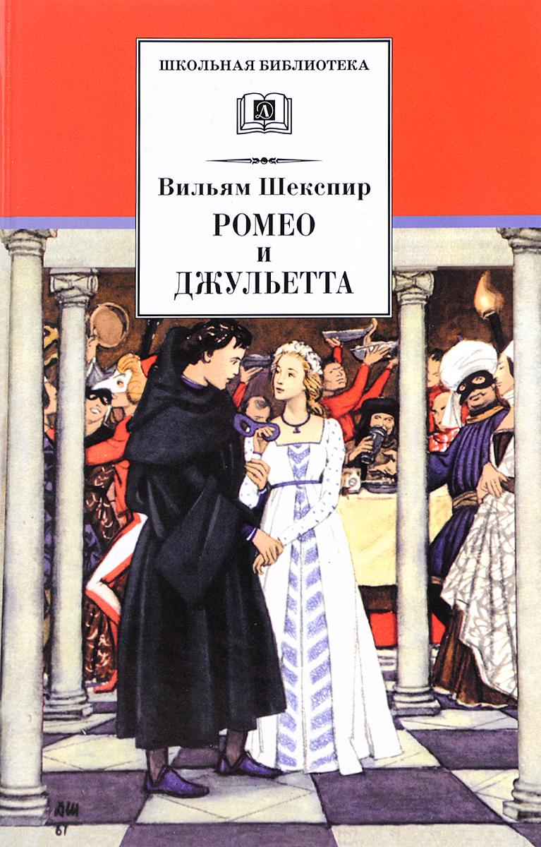 Вильям Шекспир Ромео и Джульетта вильям шекспир как вам это понравится много шума из ничего двенадцатая ночь перевод юрия лифшица