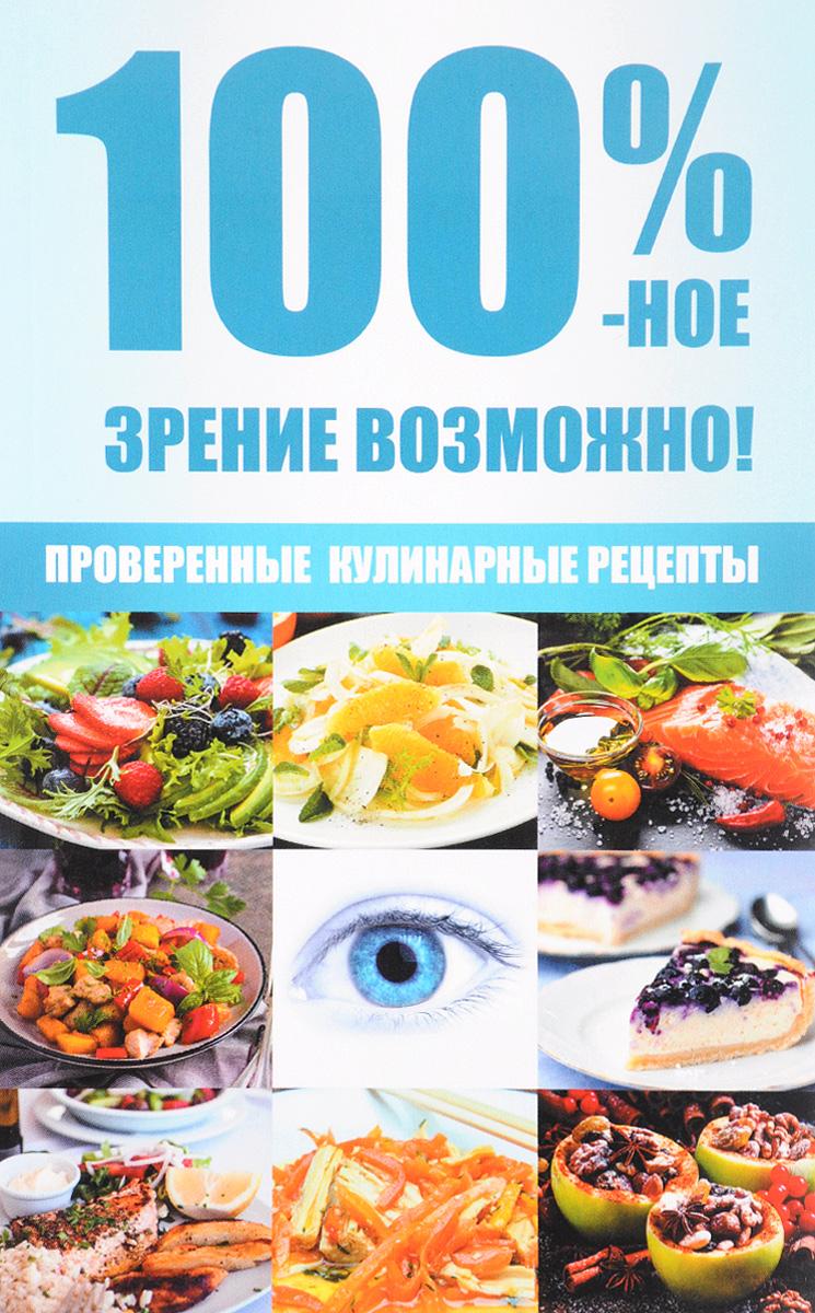Марина Романова 100 %-ное зрение возможно! Проверенные кулинарные рецепты  зрение на все 100%