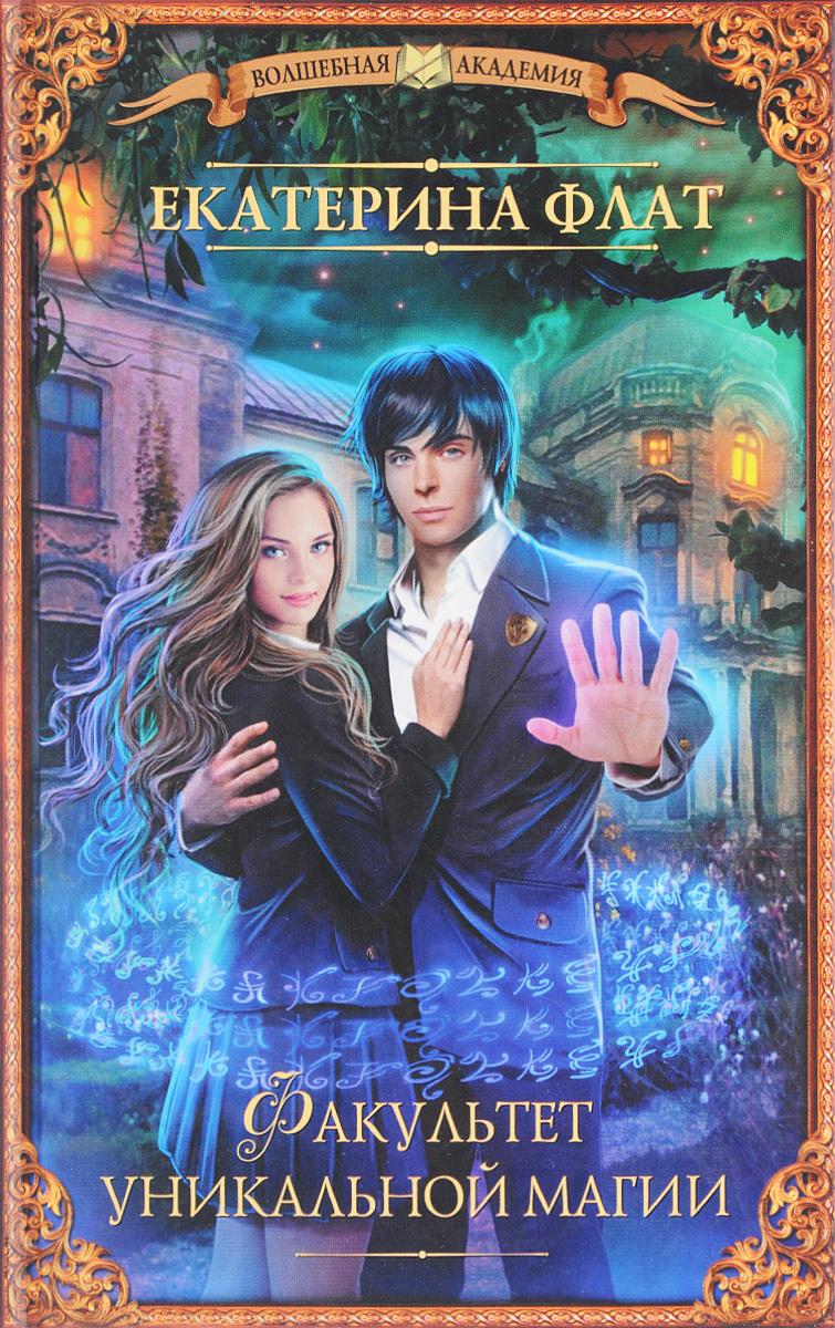 Екатерина Флат Факультет уникальной магии ISBN: 978-5-17-097351-4 артефактор горта