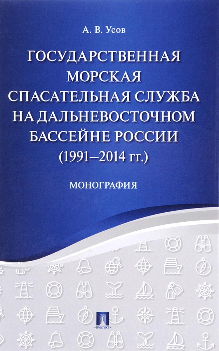 А. В. Усов Государственная морская спасательная служба на Дальневосточном бассейне России (1991-2014 годов)