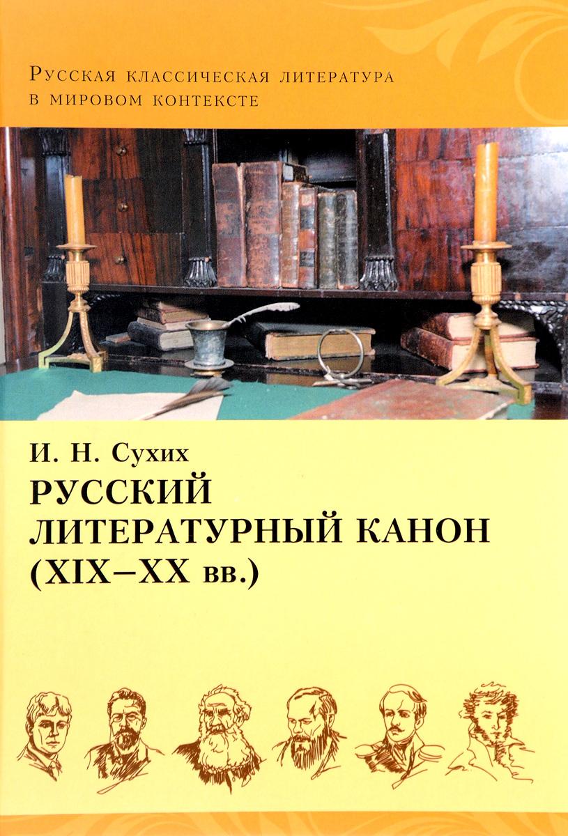 И. Н. Сухих Русский литературный канон (ХIХ-ХХ вв.) вымпел стрелка зенит