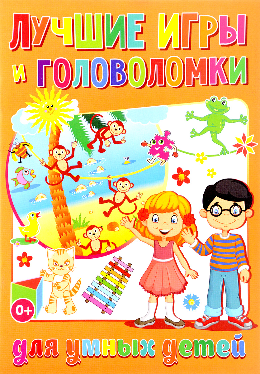 Т. В. Скиба Лучшие игры и головоломки для умных детей лучшие игры и головоломки для пиратов