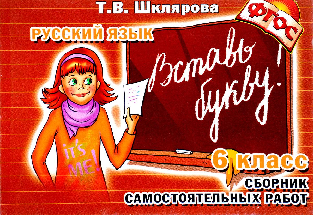 Русский язык. 6 класс. Вставь букву! Сборник самостоятельных работ