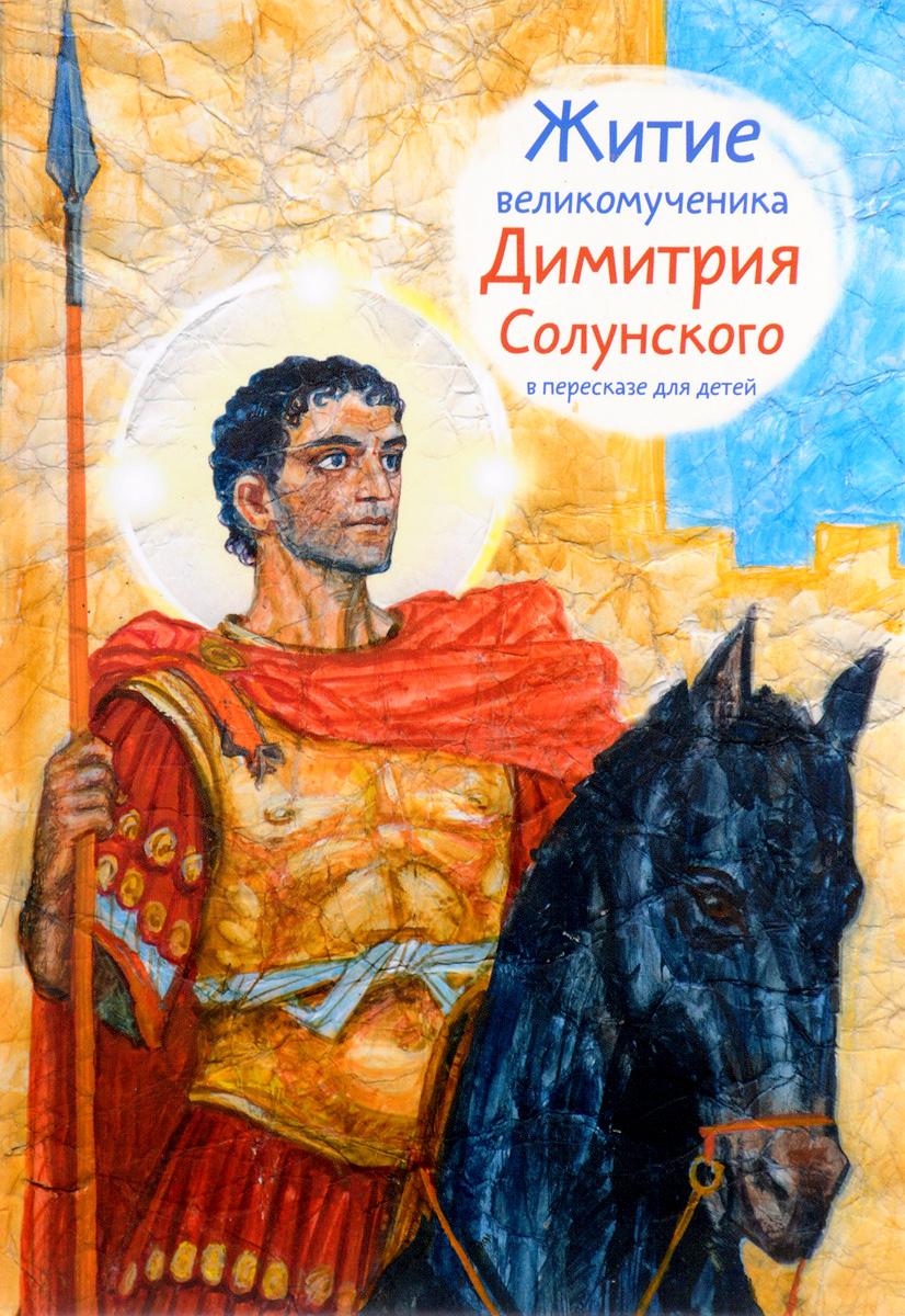 Житие великомученика Димитрия Солунского в пересказе для детей