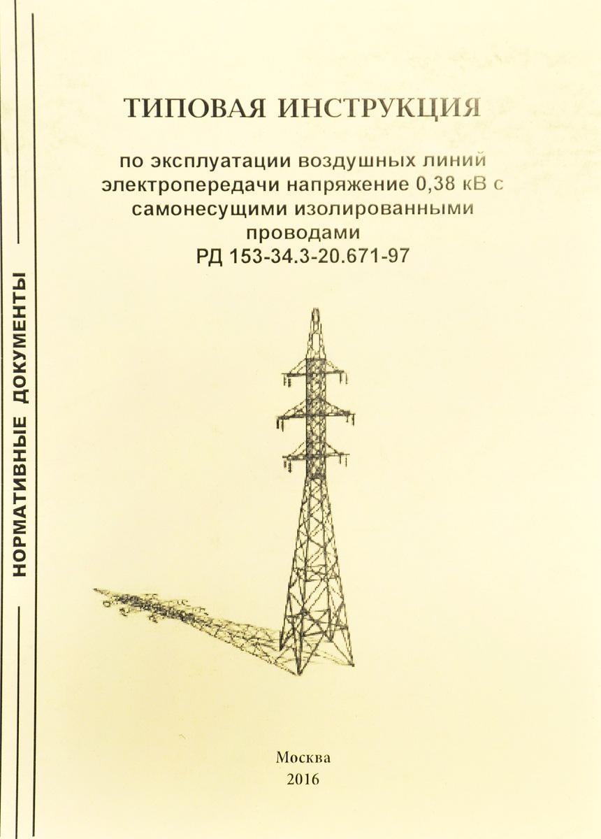 Типовая инструкция по эксплуатации воздушных линий электропередачи напряжение 0,38 кВ с самонесущими изолированными проводами