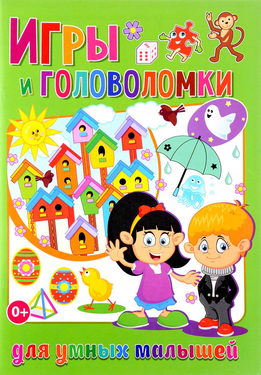 Т. В. Скиба Игры и головоломки для умных малышей издательство аст большие книги для умных малышей