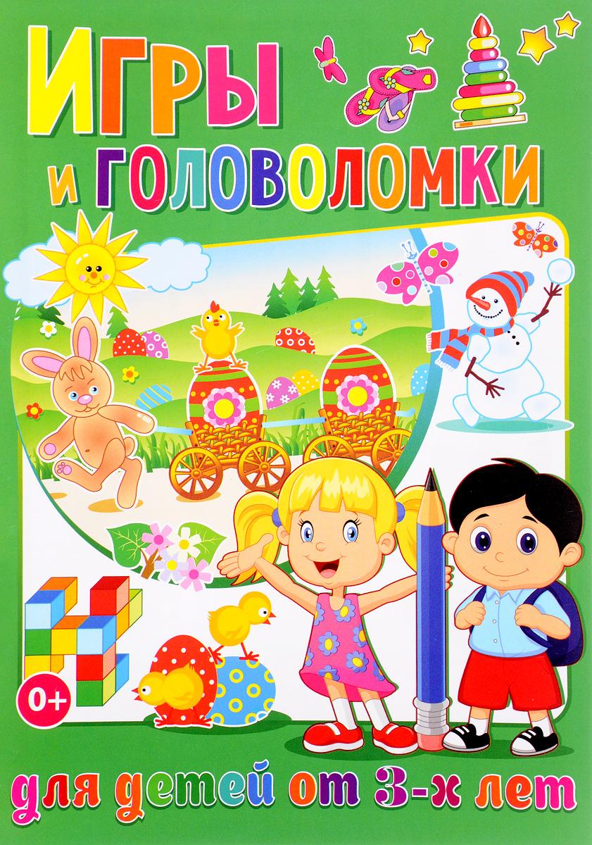 Игры и головоломки для детей от 3-х лет