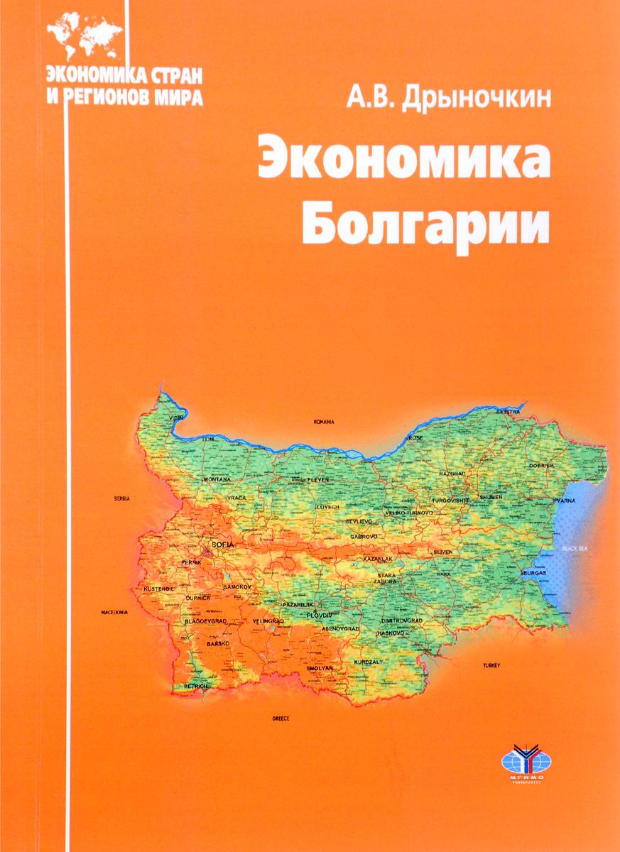 А. . Дрыночкин Экономика