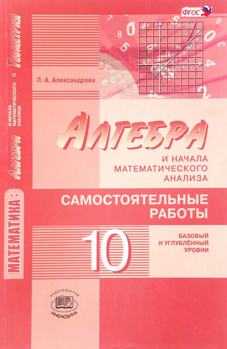 Самостоятельные работы алгебра 10 профильный