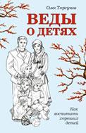 Олег Торсунов. Веды о детях. Как воспитать хороших детей