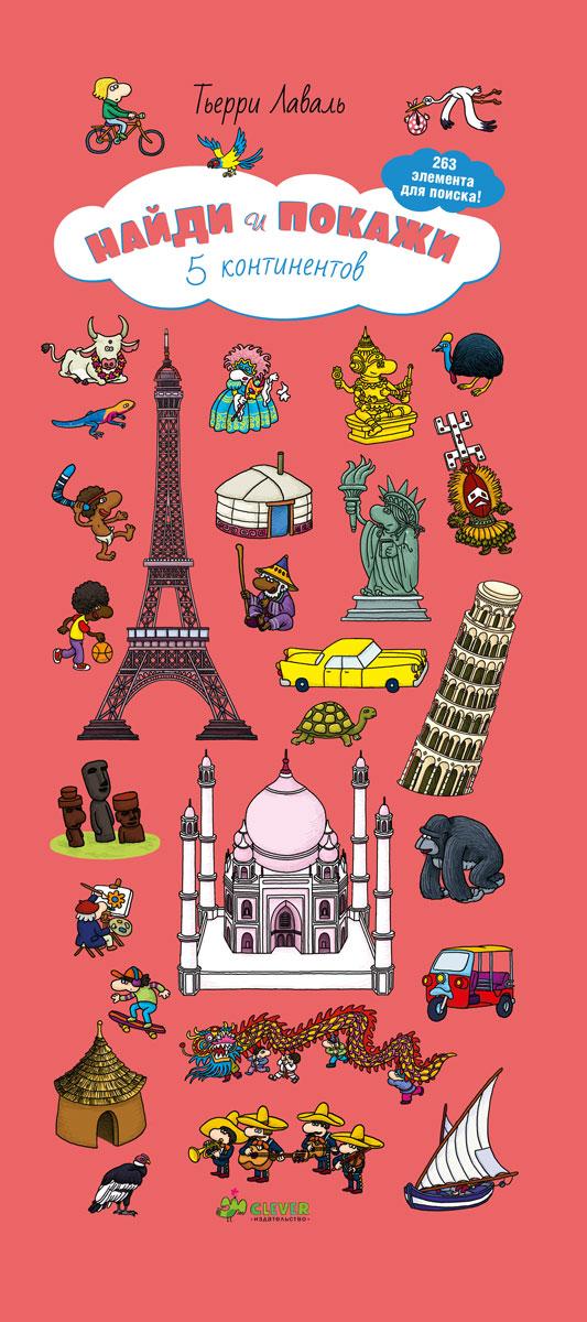 Тьерри Лаваль Найди и покажи. 5 континентов