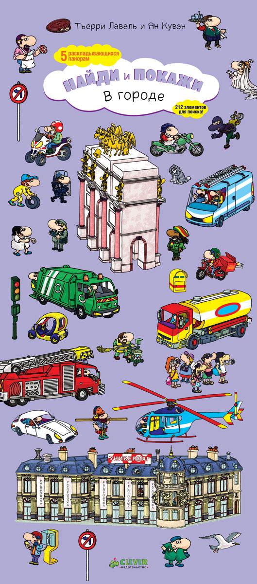 Тьерри Лаваль Найди и покажи. В городе в городе мурманске подержаный микроавтобус до 9мест