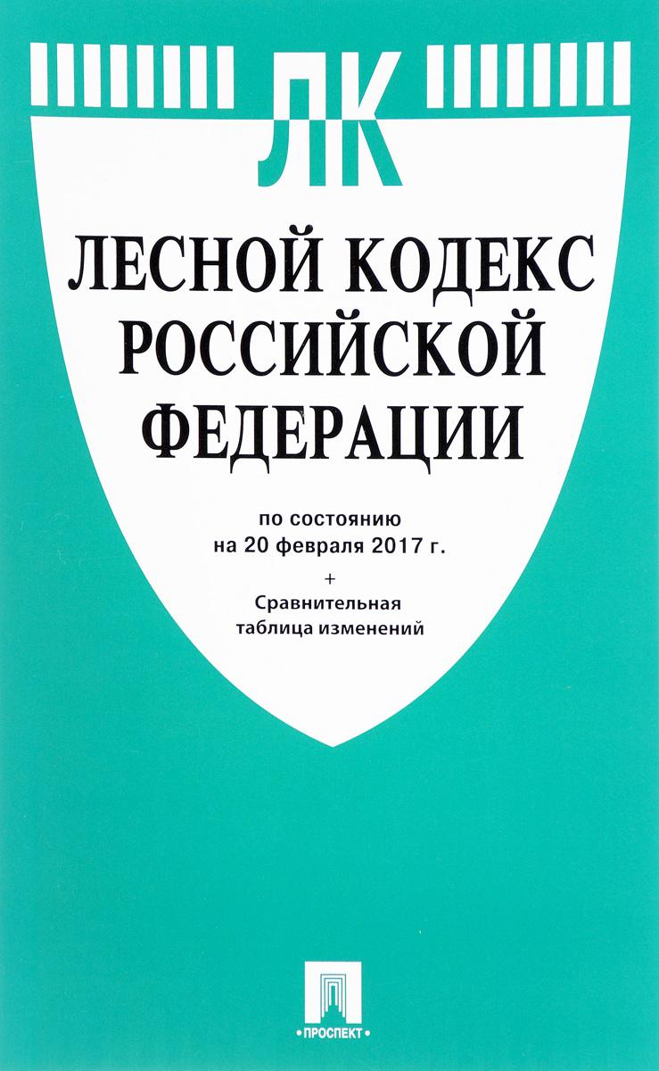Лесной кодекс Российской Федерации днс заказ отследить