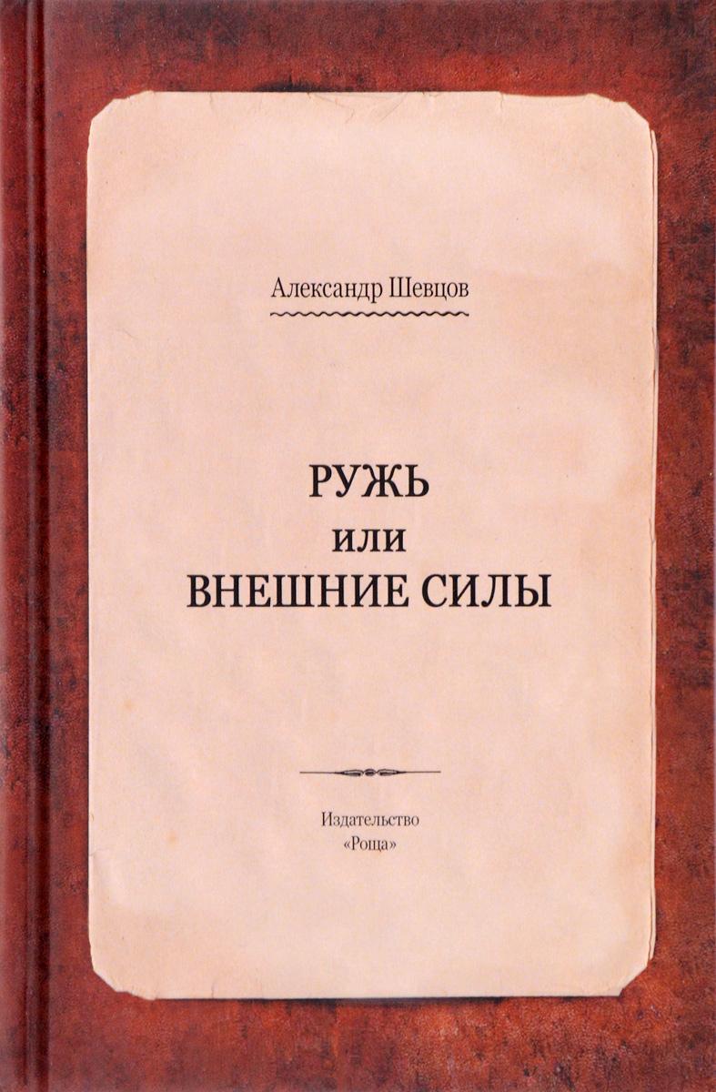 Александр Шевцов Ружь или внешние силы
