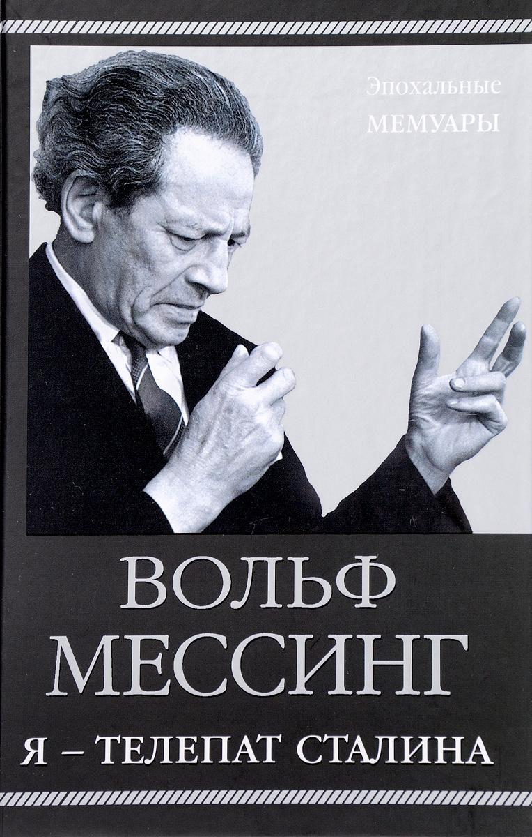Я - телепат Сталина