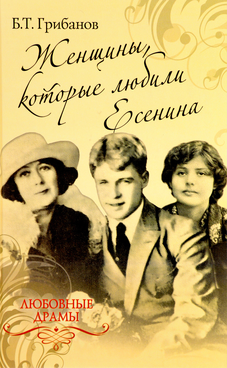 Женщины, которые любили Есенина