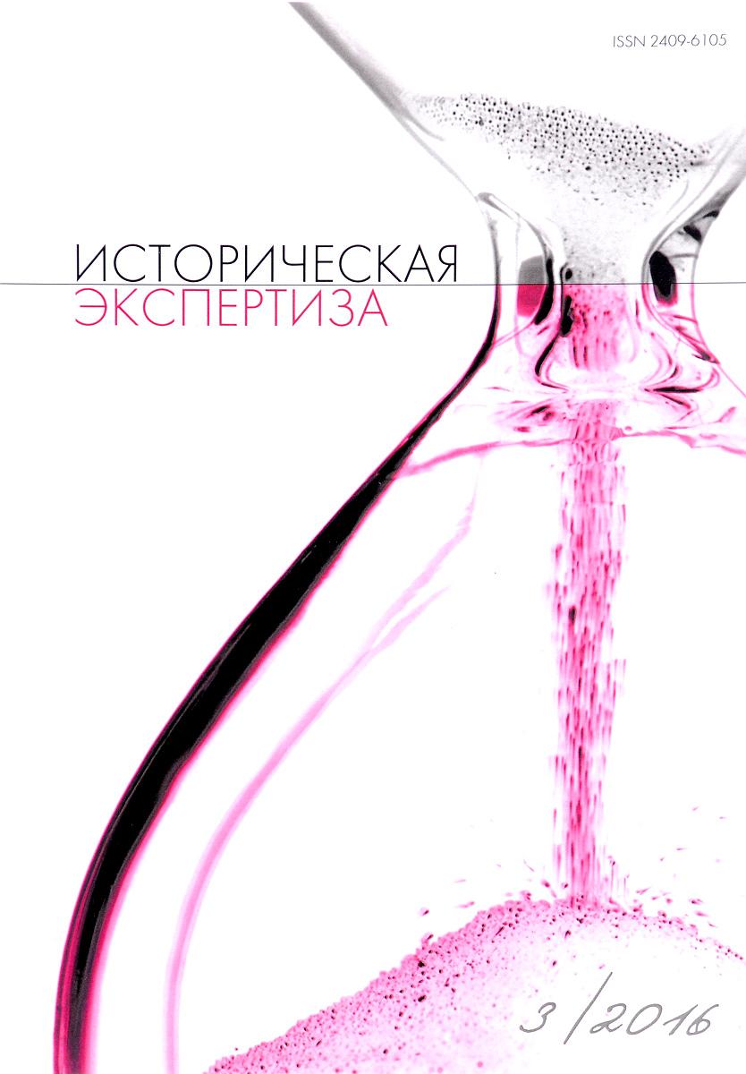 Zakazat.ru Историческая экспертиза, №3, 2016