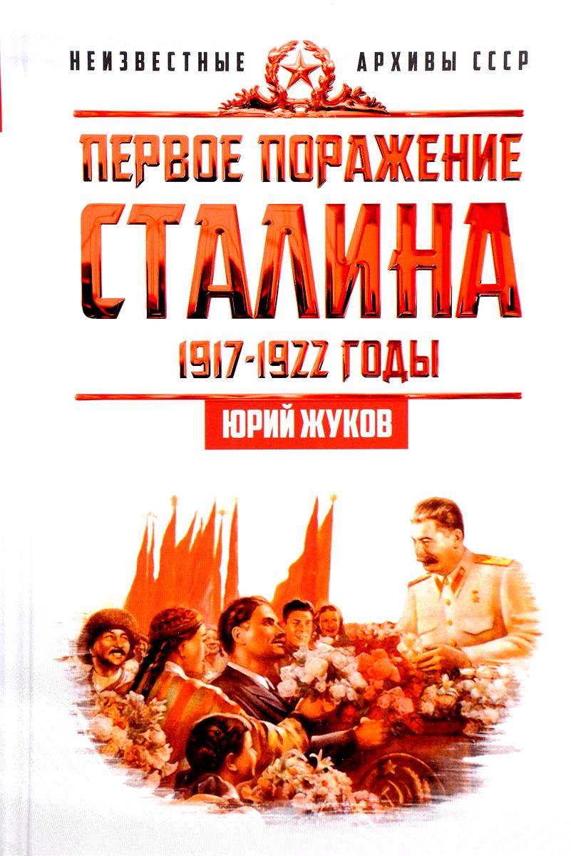Юрий Жуков Первое поражение Сталина. 1917-1922 годы