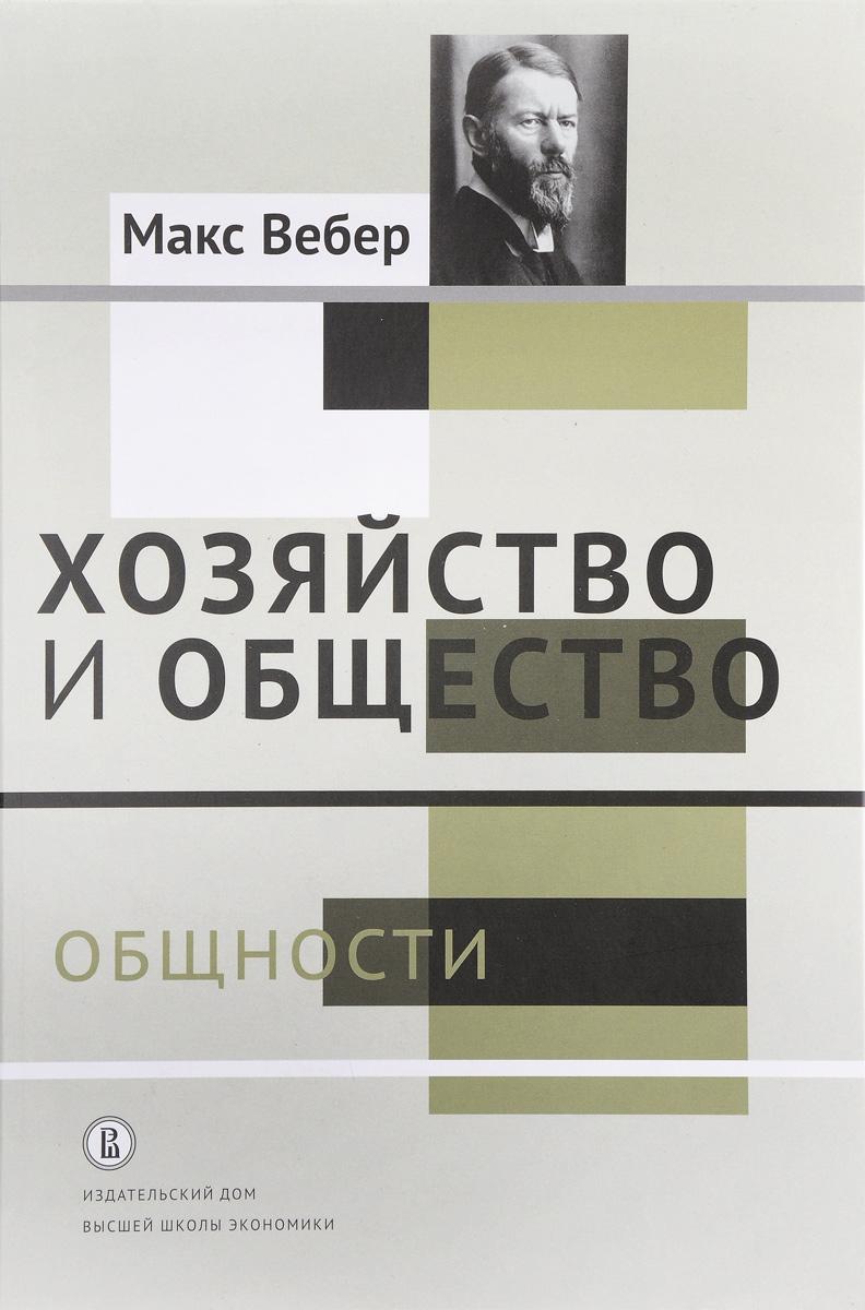 Хозяйство и общество. Очерки понимающей социологии. В 4 томах. Том 2. Общности