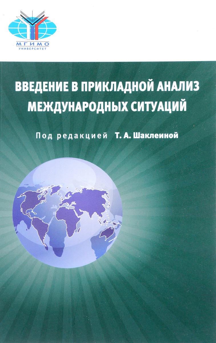 Введение в прикладной анализ международных ситуаций. Учебник