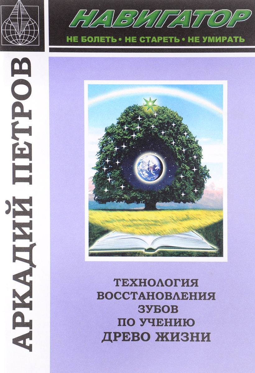 Аркадий Петров Технология восстановления зубов по учению Древо Жизни. Научно-методическое пособие тарифный план