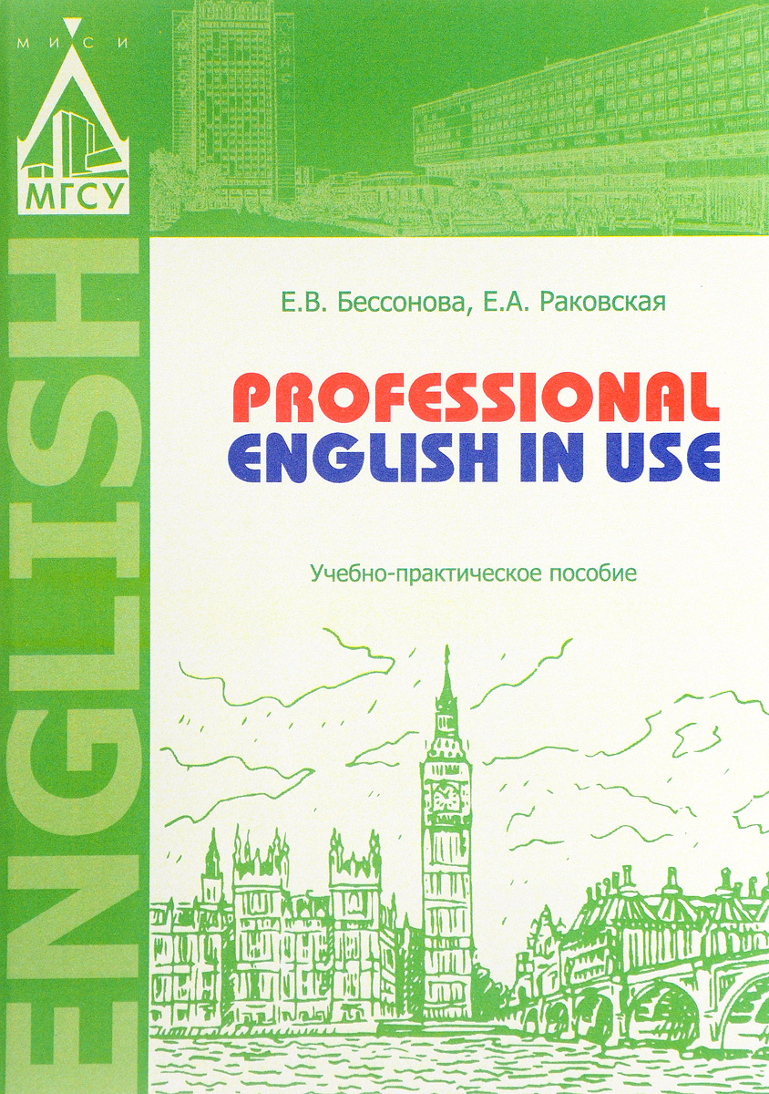 Professional English in Use. Учебно-практическое пособие