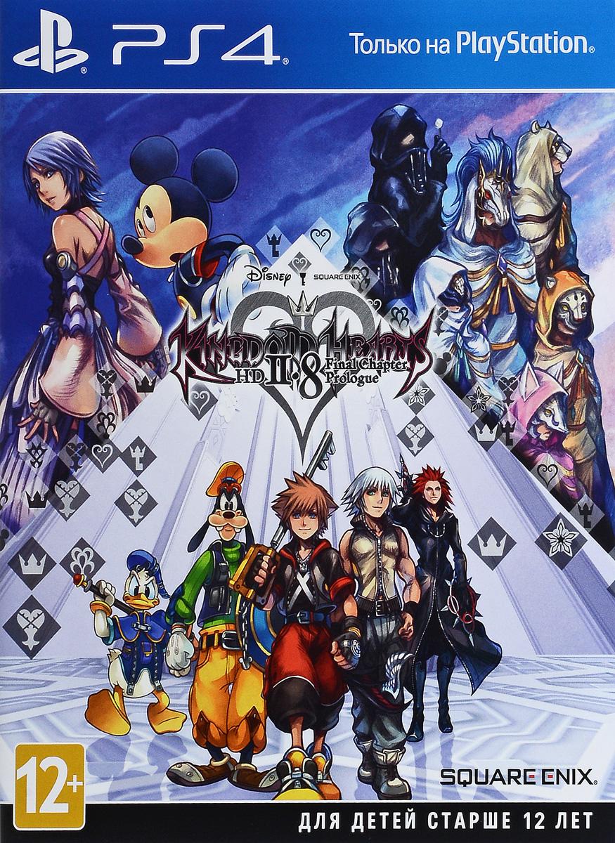 Kingdom Hearts HD 2.8: Final Chapter Prologue. Стандартное издание (PS4)