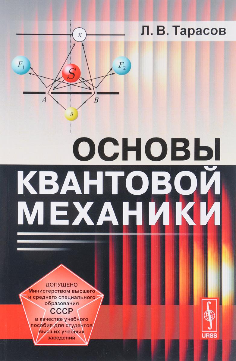 Основы квантовой механики. Учебное пособие. Л. В. Тарасов