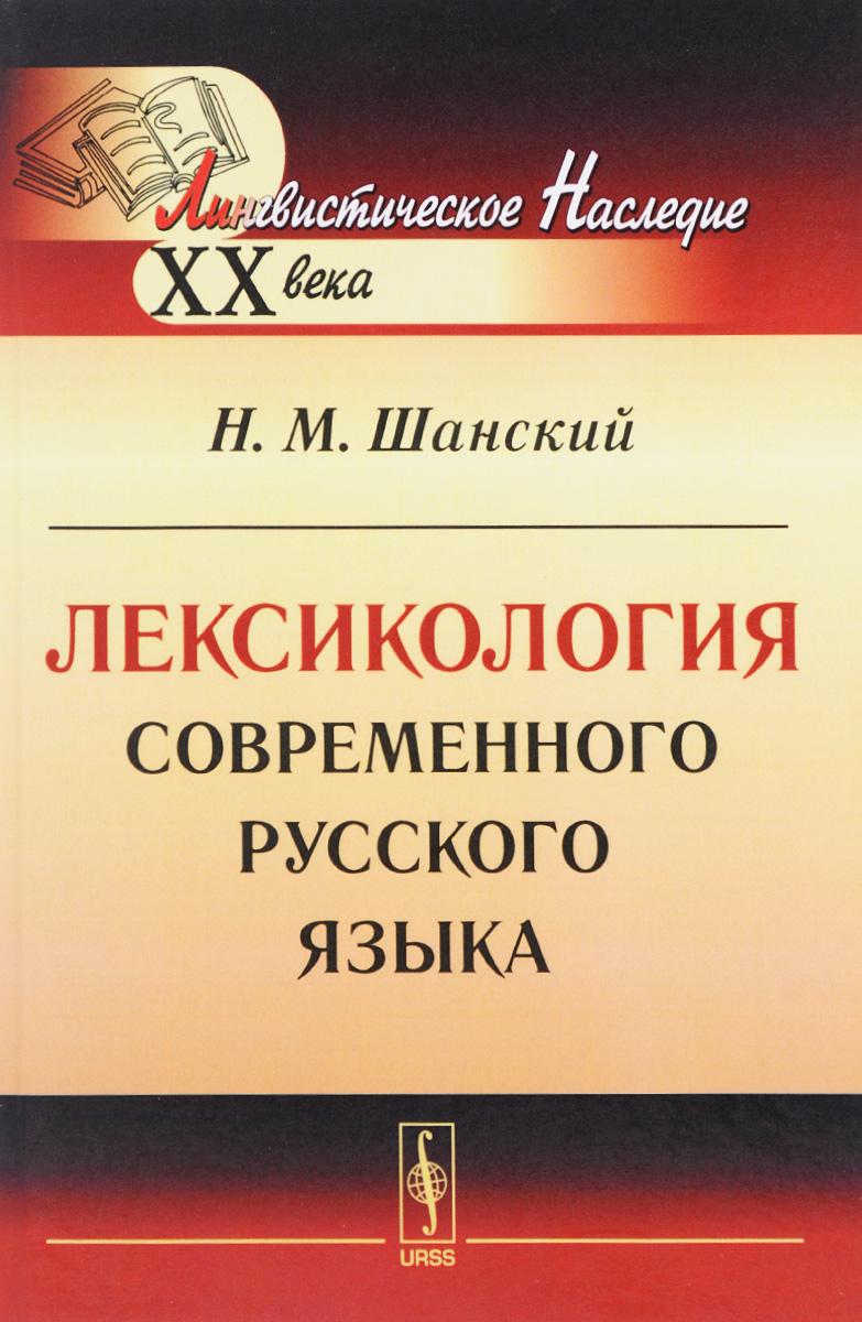 Н. М. Шанский Лексикология современного русского языка. Учебное пособие
