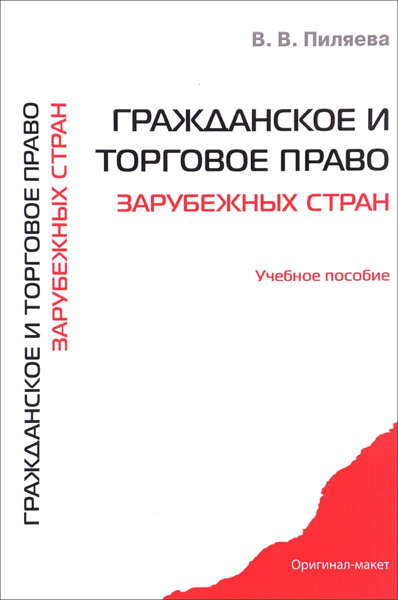 В. В. Пиляева Гражданское и торговое право зарубежных стран. Учебное пособие