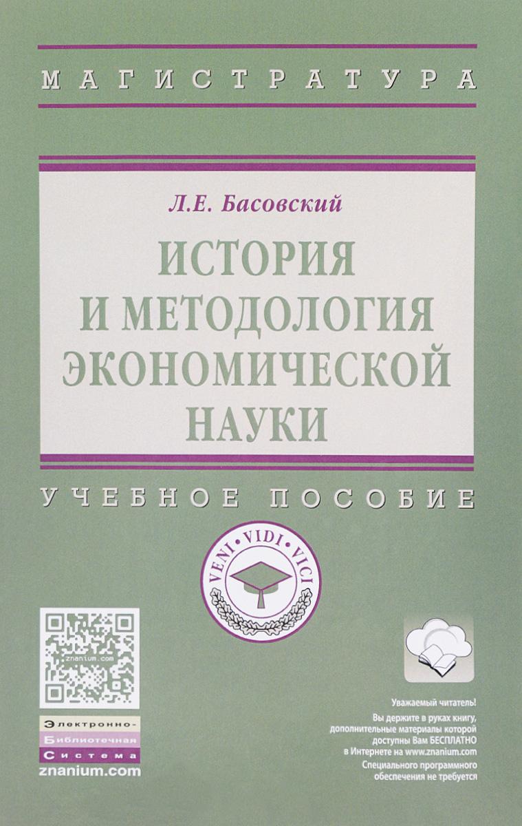 История и методология экономической науки. Учебное пособие
