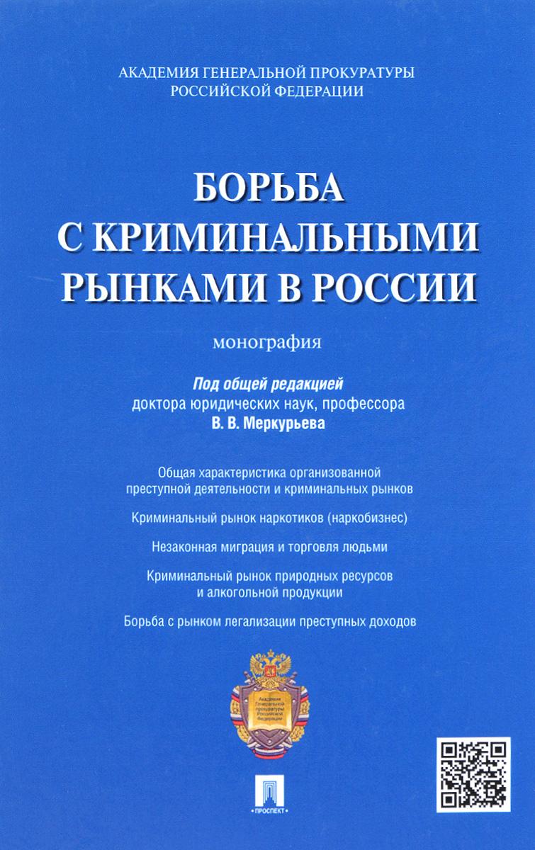 Борьба с криминальными рынками в России ISBN: 978-5-392-24028-9