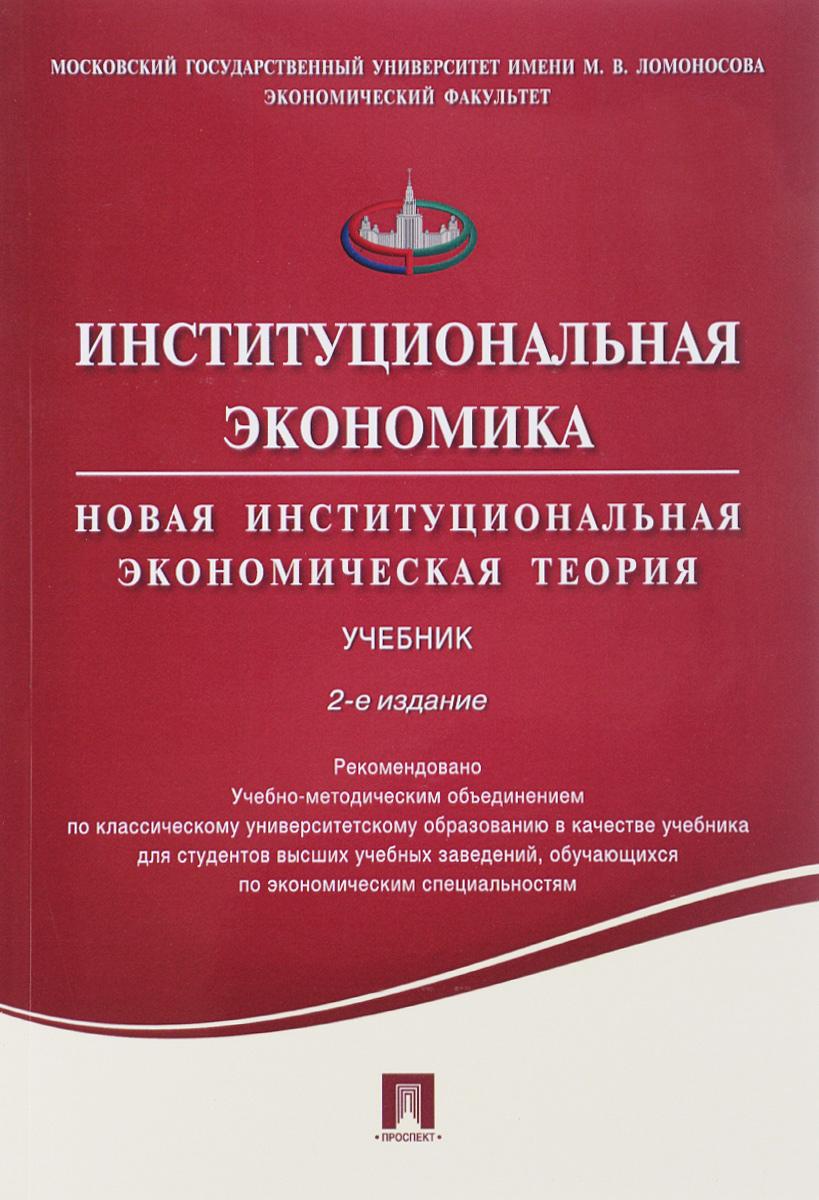 Институциональная экономика. Новая институциональная экономическая теория. Учебник а в колосов институциональная экономика учебник и практикум