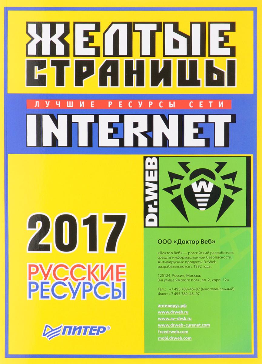 Желтые страницы Internet 2017. Русские ресурсы